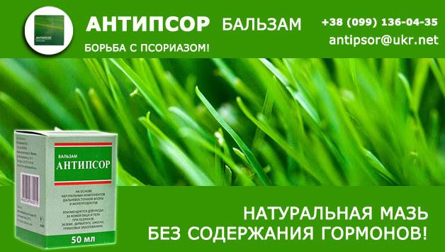Антипсор - мазь от псориаза