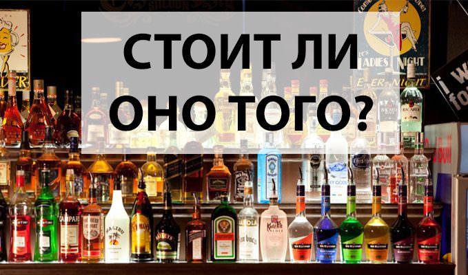 Стоит ли пить алкоголь при псориазе