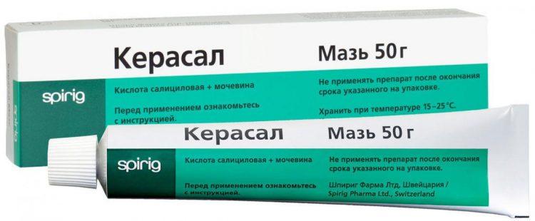 Керасал